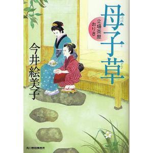 母子草 立場茶屋おりき/今井絵美子の商品画像|ナビ
