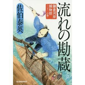 流れの勘蔵 鎌倉河岸捕物控 32の巻/佐伯泰英