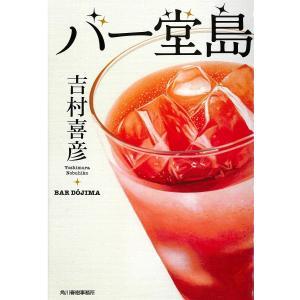 バー堂島 / 吉村喜彦