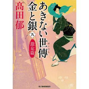 〔予約〕あきない世傳 金と銀(九) 淵泉篇 / 高田郁|bookfan