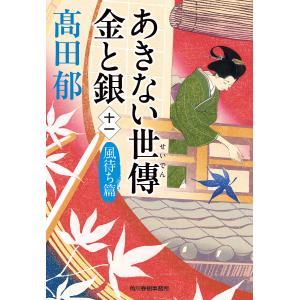 〔予約〕あきない世傳金と銀 11 / 高田郁 bookfan