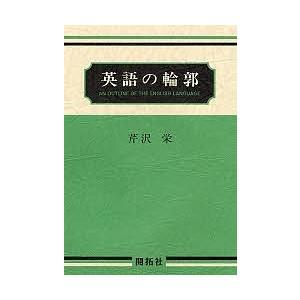 著:芹沢栄 出版社:開拓社 発行年月:1978年06月