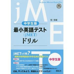 最小英語テスト〈jMET〉ドリル 中学生版 / 牧秀樹