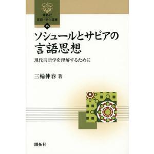 ソシュールとサピアの言語思想 現代言語学を理解するために / 三輪伸春