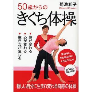 著:菊池和子 出版社:海竜社 発行年月:2008年06月 キーワード:健康