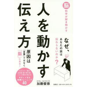 著:加藤俊徳 出版社:海竜社 発行年月:2017年01月 キーワード:ビジネス書