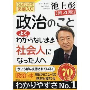 政治のことよくわからないまま社会人になった人へ ひとめでわかる図解入り / 池上彰|bookfan