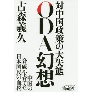 ODA幻想 対中国政策の大失態 / 古森義久