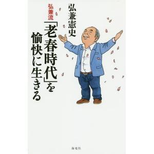〔予約〕弘兼流 「老春時代」を愉快に生きる / 弘兼憲史 bookfan