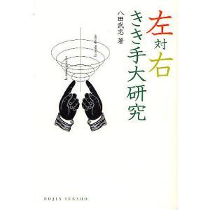 左対右きき手大研究 / 八田武志