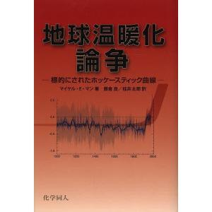 地球温暖化論争 標的にされたホッケースティック曲線 / マイケル・E.マン / 藤倉良 / 桂井太郎