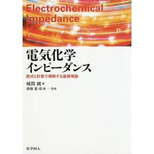 電気化学インピーダンス 数式と計算で理解する基礎理論の商品画像|ナビ