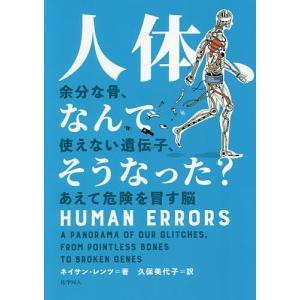 人体、なんでそうなった? 余分な骨、使えない遺伝子、あえて危険を冒す脳 / ネイサン・レンツ / 久保美代子