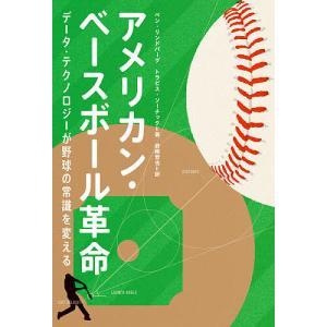アメリカン・ベースボール革命 データ・テクノロジーが野球の常識を変える / ベン・リンドバーグ / トラビス・ソーチック / 岩崎晋也|bookfan