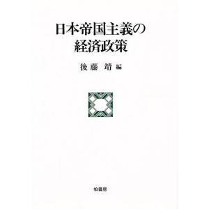 編:後藤靖 出版社:柏書房 発行年月:1991年06月