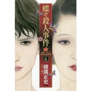 由利・三津木探偵小説集成 4 / 横溝正史 / 日下三蔵