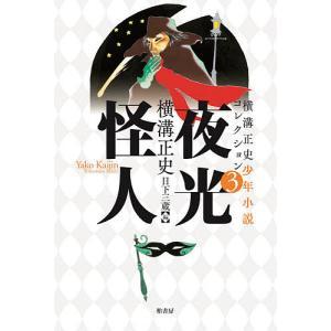横溝正史少年小説コレクション 3 / 横溝正史 / 日下三蔵