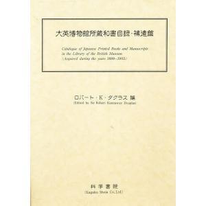 大英博物館所蔵和書目録 補遺篇/ロバート・K・ダグラス|bookfan