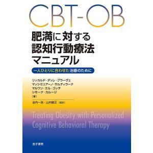CBT-OB肥満に対する認知行動療法マニュアル 一人ひとりに合わせた治療のために / リッカルド・ダッレ・グラーヴェ