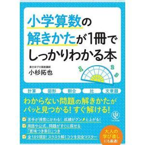 小学算数の解きかたが1冊でしっかりわかる本 / 小杉拓也|bookfan