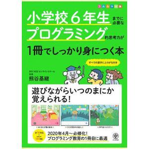 小学校6年生までに必要なプログラミング的思考力が1冊でしっかり身につく本 / 熊谷基継|bookfan