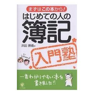 はじめての人の簿記入門塾 / 浜田勝義