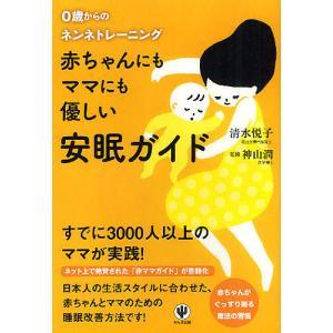 赤ちゃんにもママにも優しい安眠ガイド 0歳からのネンネトレーニング / 清水悦子 / 神山潤