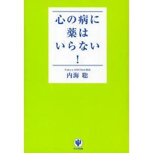 心の病に薬はいらない! / 内海聡|bookfan