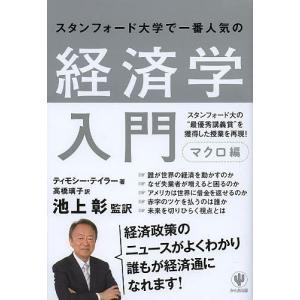 著:ティモシー・テイラー 監訳:池上彰 訳:高橋璃子 出版社:かんき出版 発行年月:2013年04月