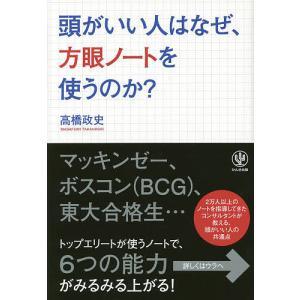 著:高橋政史 出版社:かんき出版 発行年月:2014年05月 キーワード:ビジネス書