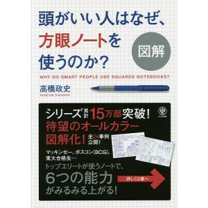 著:高橋政史 出版社:かんき出版 発行年月:2014年11月 キーワード:ビジネス書