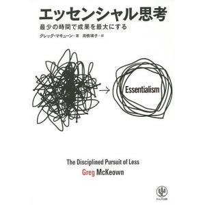 エッセンシャル思考 最少の時間で成果を最大にする / グレッグ・マキューン / 高橋璃子|bookfan