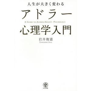 人生が大きく変わるアドラー心理学入門 / 岩井俊憲