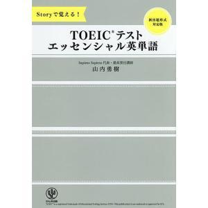 著:山内勇樹 出版社:かんき出版 発行年月:2016年03月 キーワード:TOEIC