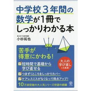 中学校3年間の数学が1冊でしっかりわかる本 苦手が得意にかわる! / 小杉拓也