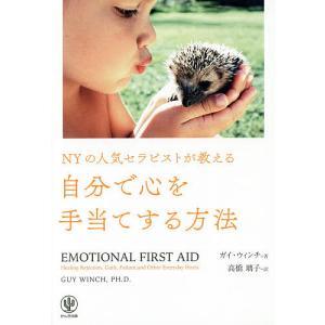 著:ガイ・ウィンチ 訳:高橋璃子 出版社:かんき出版 発行年月:2016年09月