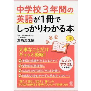 中学校3年間の英語が1冊でしっかりわかる本 大事なことだけギュッと凝縮! / 浜崎潤之輔