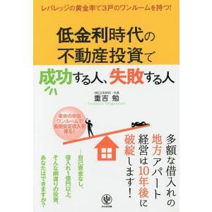 著:重吉勉 出版社:かんき出版 発行年月:2017年02月 キーワード:ビジネス書