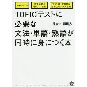 著:澤泰人 著:西田大 出版社:かんき出版 発行年月:2017年02月 キーワード:TOEIC