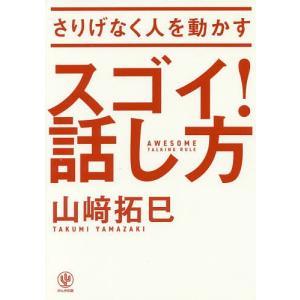 著:山崎拓巳 出版社:かんき出版 発行年月:2017年05月 キーワード:ビジネス書