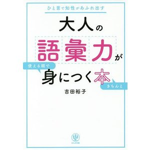 大人の語彙力が使える順できちんと身につく本 ひと言で知性があふれ出す / 吉田裕子
