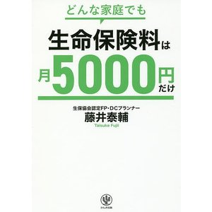 著:藤井泰輔 出版社:かんき出版 発行年月:2017年09月 キーワード:ビジネス書