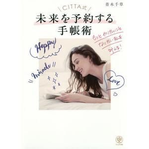 著:青木千草 出版社:かんき出版 発行年月:2017年09月