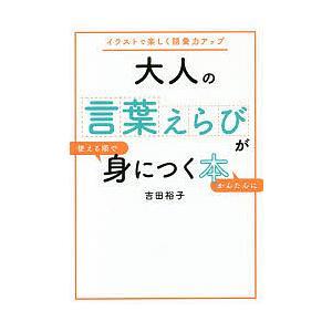 著:吉田裕子 出版社:かんき出版 発行年月:2018年01月 キーワード:ビジネス書