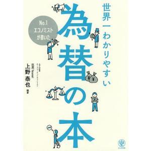 No.1エコノミストが書いた世界一わかりやすい為替の本 / 上野泰也
