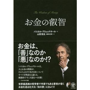 お金の叡智 / パスカル・ブルュックネール / 山形浩生 / 森本正史|bookfan