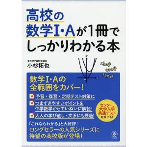 高校の数学1・Aが1冊でしっかりわかる本 数学1・Aの全範囲をカバー / 小杉拓也