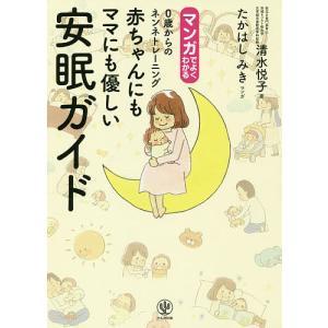 マンガでよくわかる0歳からのネンネトレーニング赤ちゃんにもママにも優しい安眠ガイド / 清水悦子 / たかはしみき
