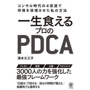 著:清水久三子 出版社:かんき出版 発行年月:2019年01月 キーワード:ビジネス書