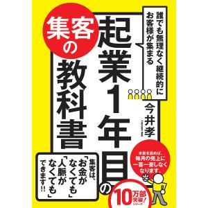 著:今井孝 出版社:かんき出版 発行年月:2019年04月 キーワード:ビジネス書